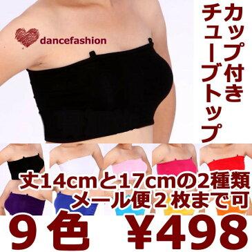 【一枚ると便利 インナーチューブトップ カップ付き bt12】ダンスパンツ ダンスウェアー dance ヨガウェア フィットネスウェア ヨガパンツ ダイエット ダンスウェア ベリーダンス衣装