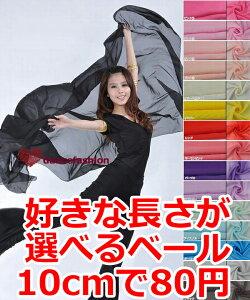 ベリーダンス衣装 10cm80円〜長さも幅も自由に選べるシフォンベール df70 1m未満は+540円 ベール・ヴェール ダンスやバトンの発表会、レッスンに ※要5〜7営業日