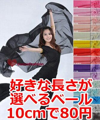 ベリーダンス衣装 10cm80円〜長さも幅も自由に選べるシフォンベール df70 1m未満は+540円 ※要2〜3営業日