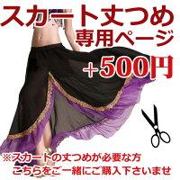 スカート丈つめ500円