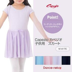 N1417C-b【Capezio】カペジオ子供用スカートピンク