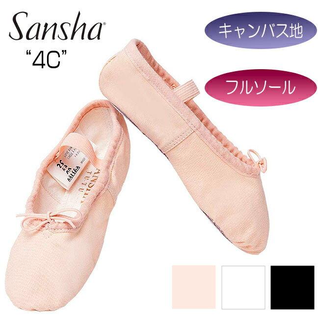 バレエ, バレエシューズ  sansha C4 4C