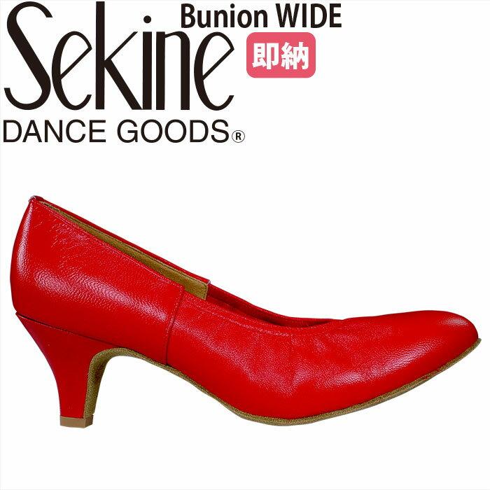 ダンスモードセキネ『BunionWIDE(バニオンワイド)ダンスシューズ』