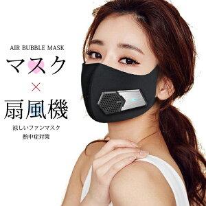 マスク ファン 付き 電動ファン 扇風機 夏用 立体 大人用 ウィルス ウイルス 洗濯可能 何度も使える ますく 楽天 おすすめ 人気 レディース メンズ PM2.5 フィルター 熱中症対策 涼しい 外仕事 立ち仕事 女性 男性 エアー バブル 付