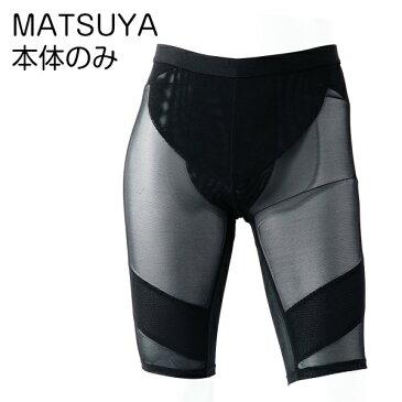 【新入荷】 メンズ ダンス サポーター GM004 インナーパンツ ヒップパッドなし 本体のみ ブラック 三分丈 MATSUYA メンズ サポート スパッツ ヒップパッド 着脱式 黒