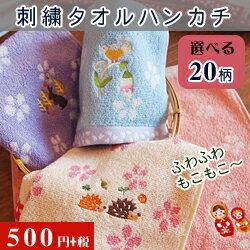【刺繍】【厚めのタオルハンカチ】【メール便OK】刺繍タオルハンカチうさぎ、桜、夢二、富士山、マトリョ、はりねずみの刺繍が