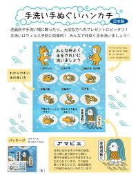 【公式】アマビエ手洗い手ぬぐいはんかち日本製・綿100%