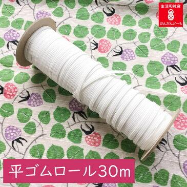 ゴム紐 マスクゴム 平 平ゴム 4mm 30m マスクやパンツや様々に使える最適で丈夫な平タイプなゴム紐です 30メートル 幅4ミリ 白