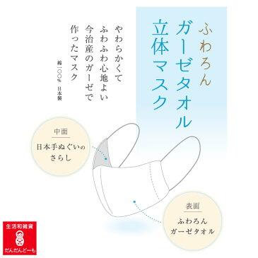 【公式】 在庫あり 洗えるマスク 【今治産】ふわろん タオルハンカチ 立体マスク 大人用 日本製やわらかくて ふわふわ心地よい マスク 小さめ