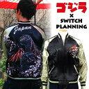 シン・ゴジラリバーシブルスカジャン ゴジラ×Switch Planning GZSJ-002 和柄 【送料無料】