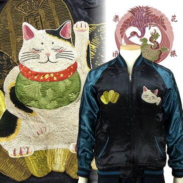 招き猫リバーシブルスカジャン 花旅楽団(はなたびがくだん) SSJ-514 和柄 【送料無料】