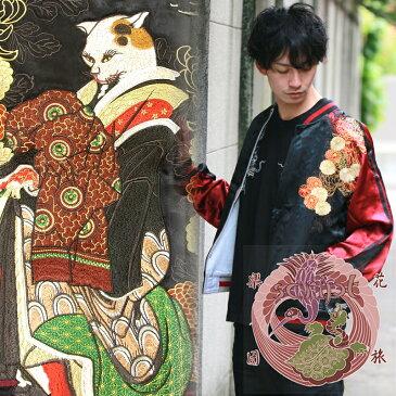 猫花魁刺繍スカジャン 花旅楽団(はなたびがくだん) SSJ-519 和柄 【送料無料】