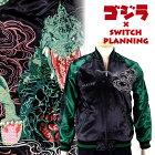 ビオランテ刺繍スカジャンゴジラ×SwitchPlanningGZSJ-007和柄【送料無料】
