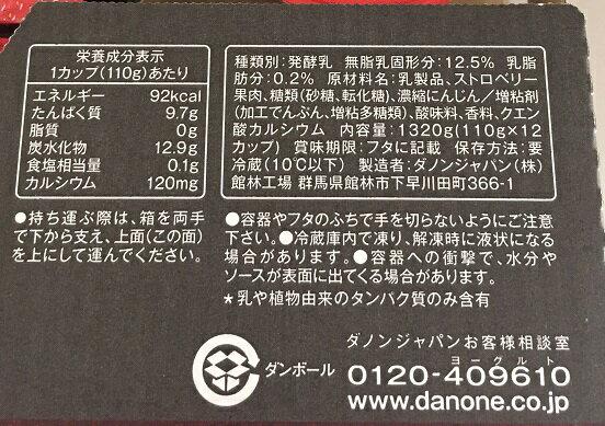 【あす楽対応】【ヨーグルト】ダノンオイコスヨーグルト脂肪0ストロベリー110g×12個(消費期限:2020/06/01)【関東/信越/北陸/中部への配送は送料無料です!】