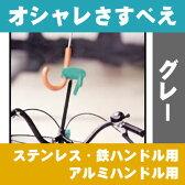 [エントリで最大ポイント12倍]オシャレさすべえ(レンチ付き) 自転車用 傘スタンド 傘立てユナイト おしゃれさすべえグレー 普通自転車用と電動アシスト自転車用 雨、日差し、紫外線よけに