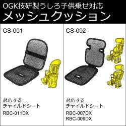 OGK技研チャイルドシート用メッシュクッションCS-001/CS-002