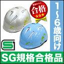 [SG安全規格合格品]ハードな本格派モデルの子供用自転車ヘルメット 幼児、ベビー、キッズの頭部...