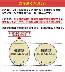 キッズヘルメットP-MV12