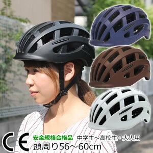 2/20(土)はエントリー&楽天カード決済でポイント10倍[送料無料]超軽量タイプ自転車ヘルメット キアーロ T-KS10-M/L 大人用(成人向け)メンズ(男性)レディース(女性)56〜60cm CEマーク合格品 自転車用ヘルメット 中学生高校生の通学用や通勤用、街乗り、サイクリングに
