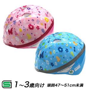 [SG安全規格合格品]信頼のOGKカブト製 超軽量&本格派モデルの子供用自転車ヘルメット。幼児、...