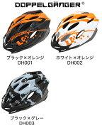 ポイント ヘルメット DOPPELGANGER ドッペルギャンガー サイクリング おすすめ