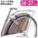 送料無料 自転車の後ろタイヤへの巻き込み防止 OGK チャイルドガード (ドレスガード) DG-005 22〜27インチ対応自転車の後ろ子供乗せ ( チャイルドシート )お子様の足、ズボン、スカートが後輪に挟まれる事故防止