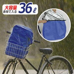 4/9(金)20時〜 エントリーで合計ポイント10倍以上! [1個までゆうパケット送料無料]自転車用 雨除けカバー RC36-2(旧RC-36) 鞄を入れる撥水・防水カバー 大きなかばんもスッポリ入る大容量36リットル 自転車で通勤、通学するときバッグの雨よけに