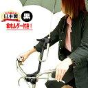 送料無料 さすべえパート3電動アシスト自転車&普通自転車兼用 傘スタンド 傘立てユナイト さすべえPART-3 ブラック傘を収納できる傘ホルダー(傘立て)付き