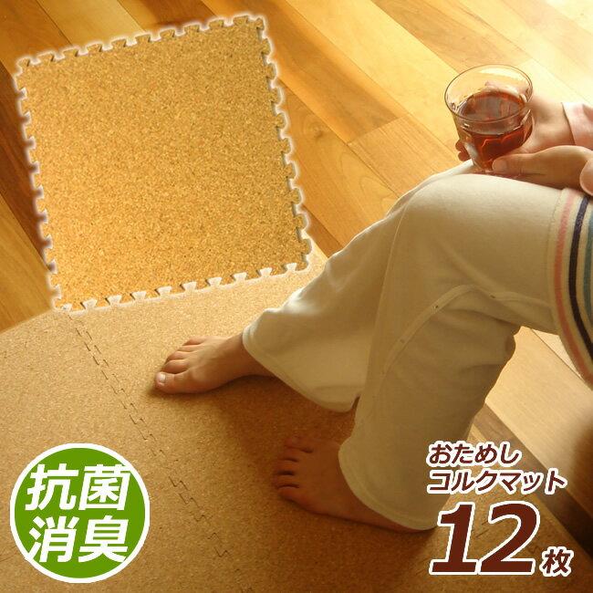 【送料無料】最高級品質!コルクランドの光触媒コルクマット。12枚お試しセット抗菌消臭機能でいつも清潔。やわらかくて滑りにくいので赤ちゃんのいるご家庭で大活躍。[CORKLANDテラオ]