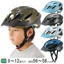 エントリーでポイント3倍 送料無料 ヘルメット 子供用自転車用ヘルメットOGKカブト WR-Jキッズ ジュニア...