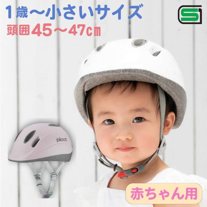 ママ割エントリーでポイント3倍[送料無料]ヘルメット 子供用 自転車用ヘルメットOGKカブトPICOT(ピコット) ベビー キッズ 幼児 1歳〜2歳(頭囲45〜47cm) XXS 子供用自転車ヘルメット チャイルドシート子供乗せ自転車幼児車 子供自転車 子供用一輪車