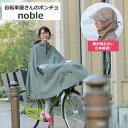 [送料無料]大久保製作所 自転車屋さんのポンチョ ノーブル noble D-3PO-PG d-3po-pg レインコート レインポンチョ雨カッパ maruto マルト 電動アシスト自転車 顔が濡れない かごまでカバー・・・