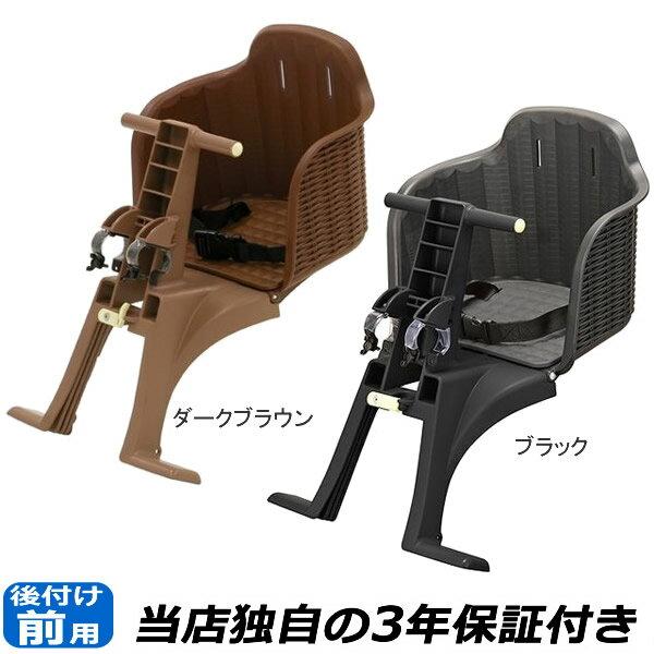 ママ割エントリーでポイント3倍[送料無料]自転車 チャイルドシート 前 子供乗せOGKチャイルドシートFBC-006S3 電動自転車やママチャリ用の自転車用前用(自転車子供乗せ 前子供乗せ)OGK日本製フロントチャイルドシート 子供のせ自転車チャイルドシート