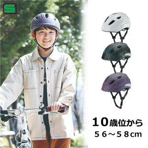 送料無料SGマーク認定 子供用ヘルメット OGK kabuto AILE Lサイズ 自転車 一輪車 チャイルドシート子供乗せ 小学校 中学年 高学年 10歳 11歳 12歳 キッズバイク 小学校 ジュニア10歳 かわいいおしゃれな子供ヘルメット