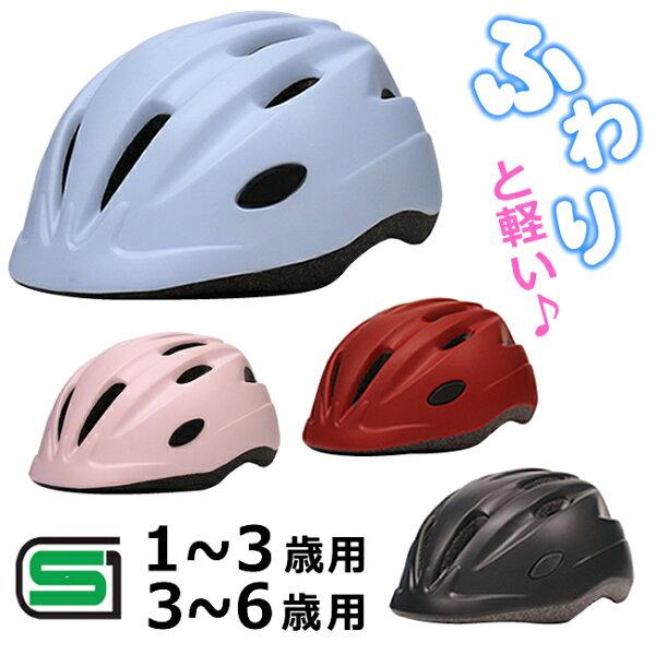 5/16(日)1:59エントリー合計10倍以上SGマーク認定子供用ヘルメットキアーロT-HB6-3自転車一輪車チャイルドシート子