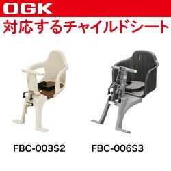 OGK自転車子供乗せ(チャイルドシート)シートベルト(FBC-003S2、FBC-006S3用)交換用黒(ブラック)7419A0子供乗せ用補修ベルト2点式(シートベルト部分のみ販売)2点式シートベルトセット02P11Mar16
