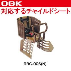 [最大ポイント11倍][送料無料]OGK自転車子供乗せ(チャイルドシート)シートベルト(RBC-006N、RBC-006DXN用)交換用グレー、茶(ブラウン)741930子供乗せ用補修ベルトセパレート(シートベルト部分のみ販売)4点式シートベルトセット532P19Apr16