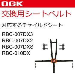 子供乗せ用補修ベルトBT-010K*RBC-007DX3用