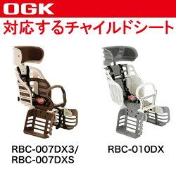 [最大ポイント11倍][送料無料]OGK自転車子供乗せ(チャイルドシート)シートベルト(RBC-007DX3用)交換用BT-010Kグレー、黒(ダークグレー)、茶(ブラウン)741990子供乗せ用補修ベルト5点式(シートベルト部分のみ販売)5点式シートベルトセット532P19Apr16