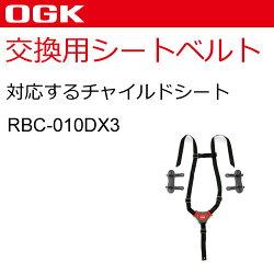 子供乗せ用補修ベルトBT-028K*RBC-010DX3用