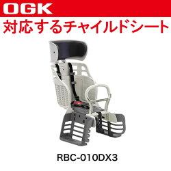 [最大ポイント11倍][送料無料]OGK自転車子供乗せ(チャイルドシート)シートベルト(RBC-010DX3用)交換用BT-028Kグレー、茶(ブラウン)745GA0子供乗せ用補修ベルト3点式(シートベルト部分のみ販売)3点式シートベルトセット532P19Apr16