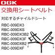 [最大ポイント7倍][送料無料]OGK 自転車 子供乗せ(チャイルドシート) シートベルト(RBC-009DX3用)交換用 BT-022K グレー、黒(ダークグレー)、茶 745A10子供乗せ用補修ベルト5点式(シートベルト部分のみ販売)5点式シートベルトセット