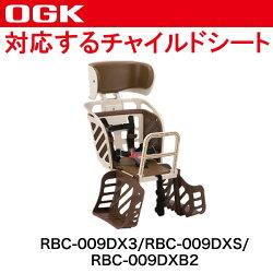 [最大ポイント11倍][送料無料]OGK自転車子供乗せ(チャイルドシート)シートベルト(RBC-009DX3用)交換用BT-022Kグレー、黒(ダークグレー)、茶(ブラウン)745A10子供乗せ用補修ベルト5点式(シートベルト部分のみ販売)5点式シートベルトセット532P19Apr16