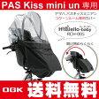 [最大ポイント8倍][送料無料]ヤマハ PAS Kiss mini un専用(パス キス ミニ アン)CocoonRoomコクーンルーム対応 フロントチャイルドシートレインカバー OGK技研 RCH-005 チャイルドシートカバー YAMAHA純正 品番ブラック[QQ1-OGG-Y04-001]