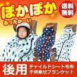 [最大ポイント8倍][送料無料]自転車後ろ乗せチャイルドシート用ブランケット毛布日本製/OGK後ろ子供乗せ用着る毛布[BKR-001/リア用] 子ども/幼児/赤ちゃんの防寒/寒さ対策/寒さよけ/防寒マフ ダイヤ スター