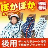 [エントリで最大ポイント13倍][送料無料]自転車後ろ乗せチャイルドシート用ブランケット毛布日本製/OGK後ろ子供乗せ用着る毛布[BKR-001/リア用] 子ども/幼児/赤ちゃんの防寒/寒さ対策/寒さよけ/防寒マフ ダイヤ スター