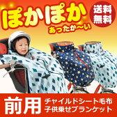 [エントリで最大ポイント13倍][送料無料]自転車の前乗せチャイルドシート用ブランケット毛布日本製/OGK前子供乗せ用着る毛布[BKF-001/フロント用]子ども/幼児/赤ちゃんの防寒/寒さ対策/寒さよけ/防寒マフ ダイヤ スター