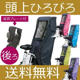 [ママ割エントリーでポイント5倍][送料無料]自転車 後ろ用 子供乗せチャイルドシート レインカバーDスタイルD-STYLE 自転車後ろチャイルドシートレインカ...