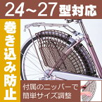 【OGK】 自転車の後ろタイヤへの巻き込み防止 チャイルドガード ( ドレスガード ) DG-005 22〜27インチ対応自転車の後ろ子供乗せ ( チャイルドシート )と一緒に取り付けてお子様の足、ズボン、スカートが後輪に挟まれる事故防止