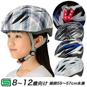 [最大ポイント9倍][送料無料]ヘルメット 子供用 自転車用ヘルメットOGKカブト BRIGHT-J1 ブライト・ジェイワンキッズ 小学生用 児童用 8歳〜12歳(頭囲55〜57cm未満)子供用自転車ヘルメット子供用